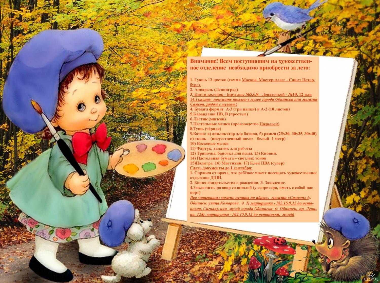 Презентация 3 класс изо поздравительная открытка к